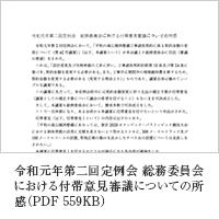 令和元年第二回定例会 総務委員会における付帯意見審議についての所感
